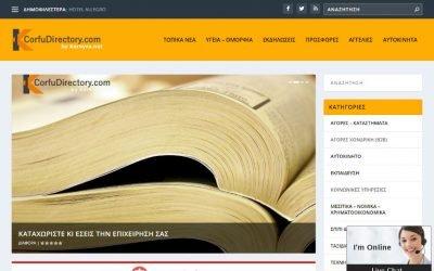 CorfuDirectory.com – Ο νέος επαγγελματικός οδηγός της Κέρκυρας